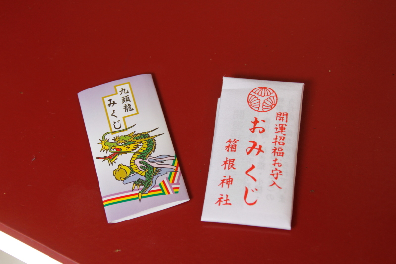 お守り 箱根 神社