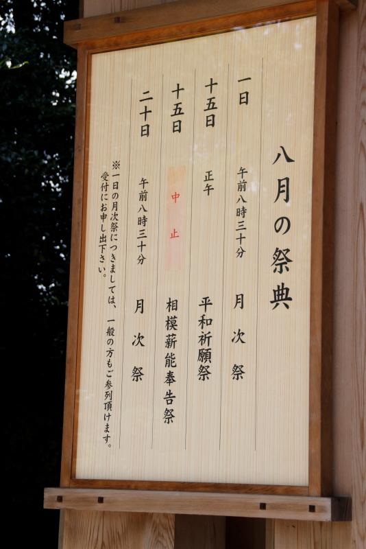 厄払い 寒川 神社